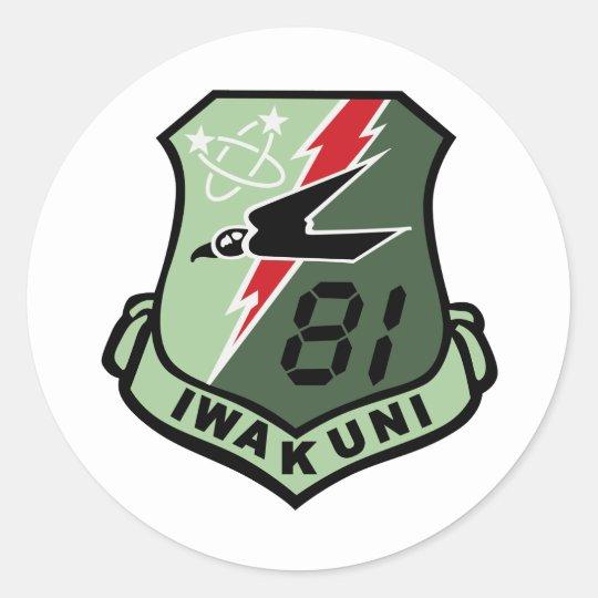 海上自衛隊第31航空群第81航空隊(岩国) ラウンドシール