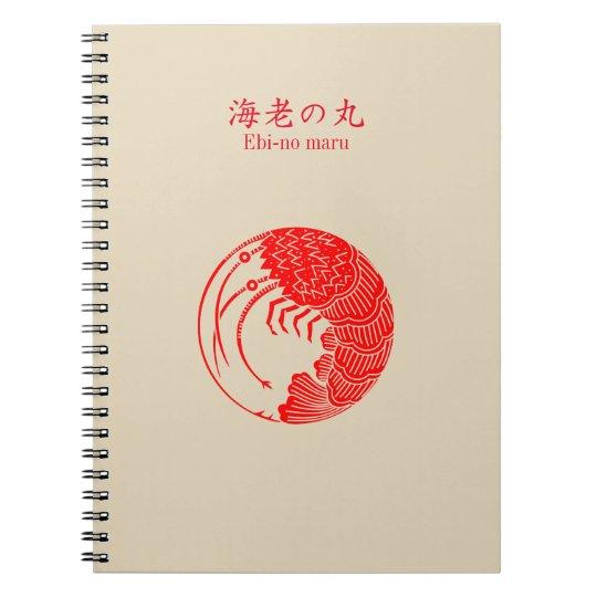 海老の丸 ノートブック
