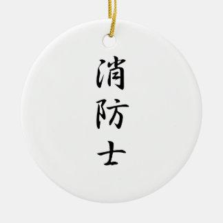 消防士のためのShouboushi -日本のな漢字 セラミックオーナメント