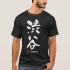 渋谷、Shibuyaの日本人の漢字 Tシャツ