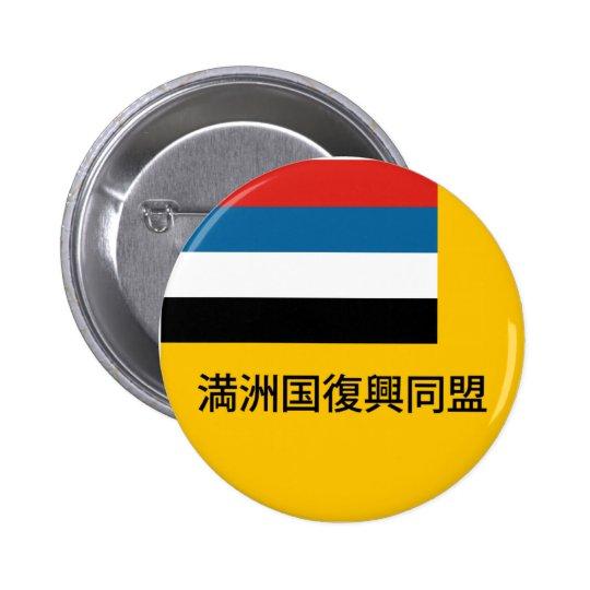 満洲国復興同盟 5.7CM 丸型バッジ