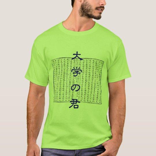 源氏物語 少女巻 Tシャツ Tシャツ