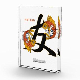 漢字のコイの魚の友人 表彰盾