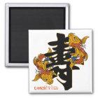 漢字のコイの魚の長寿 マグネット