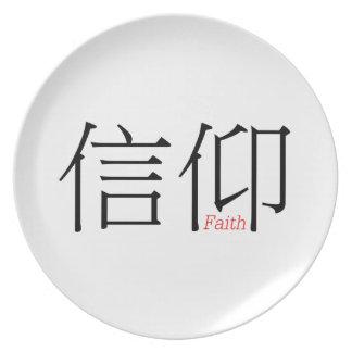 漢字の信頼(xin'yang) プレート