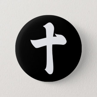 漢字の数字10 5.7CM 丸型バッジ