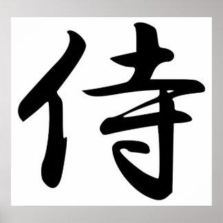 漢字の日本のな単語の武士のための書道 ポスター