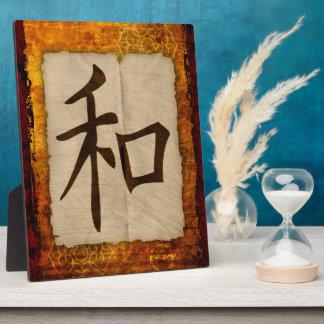漢字の禅の平和 フォトプラーク
