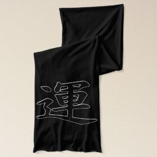 漢字の運のジャージーの綿のスカーフ スカーフ