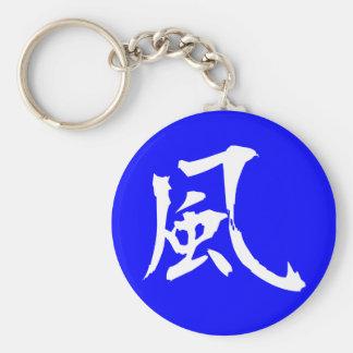 漢字の風 キーホルダー