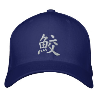 漢字の鮫の帽子 刺繍入りキャップ
