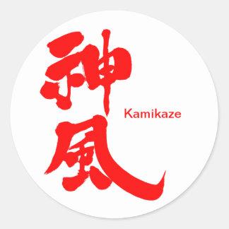 [漢字の]カミカゼ ラウンドシール