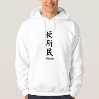 """漢字の""""ベンジャーミン"""" パーカ"""