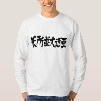 [漢字の]メソポタミア Tシャツ