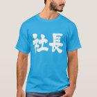 [漢字の]会社の大統領 Tシャツ