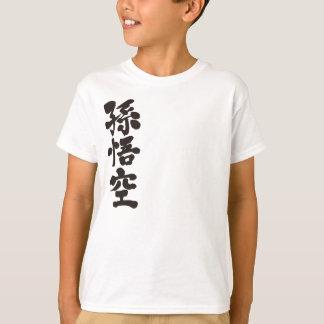 [漢字の]息子Goku Tシャツ