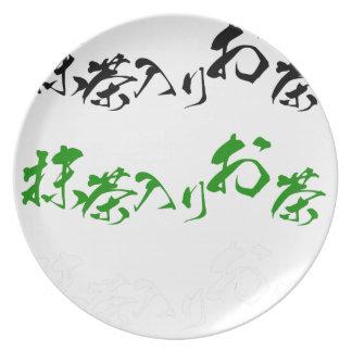 漢字アート 抹茶入りお茶 プレート