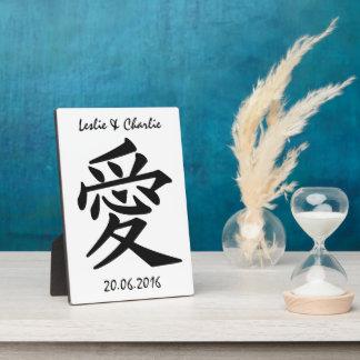 漢字愛カスタムな文字及び色のプラク フォトプラーク
