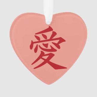 漢字愛カスタムな色及び文字のオーナメント オーナメント
