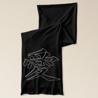 漢字愛スカーフ スカーフ