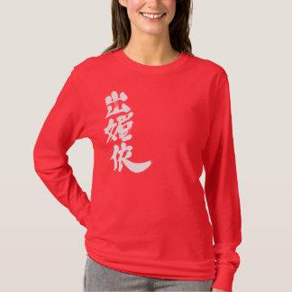 [漢字]こんにちは! デビー Tシャツ