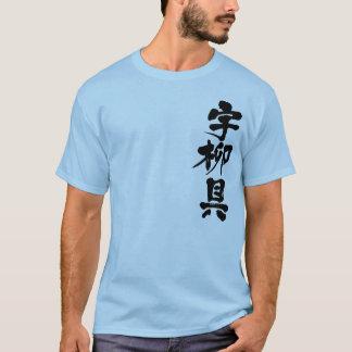 [漢字]ウルグアイ Tシャツ