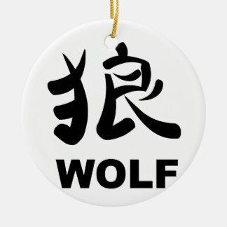 漢字-オオカミ セラミックオーナメント