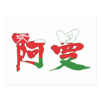 [漢字]オマーン ポストカード