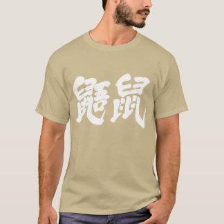 [漢字]ムササビ Tシャツ