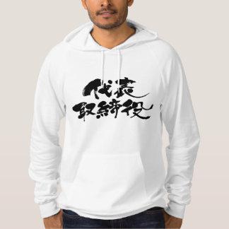 [漢字]代表的なディレクター パーカ