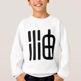 漢字: 、意味します: 油、グリース スウェットシャツ