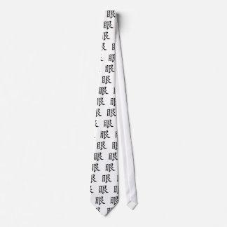 漢字: 意味する沿: 目、穴 オリジナルネクタイ