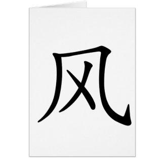 漢字: 意味するfeng: 風 カード