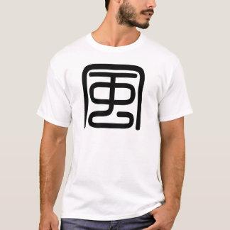 漢字: 意味するfeng: 風 tシャツ