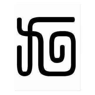 漢字: 意味するjiu: 9第 ポストカード