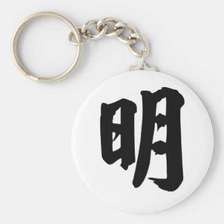漢字: 意味するming: 明るい、賢い キーホルダー