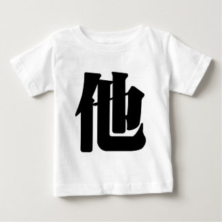 漢字: 意味するta1: 彼 ベビーTシャツ