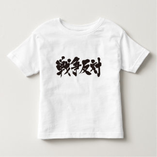 [漢字]戦争に対して。 戦争反対 トドラーTシャツ