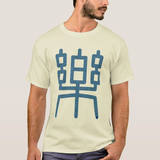 漢字「楽」 Tシャツ