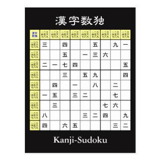 漢字(漢字/Hanzi)とのSudoku ポストカード