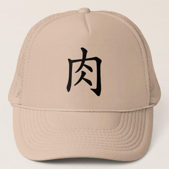 漢字「肉」 キャップ
