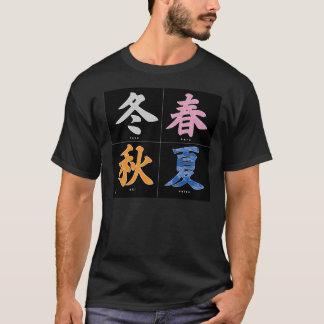 漢字- 4季節 Tシャツ