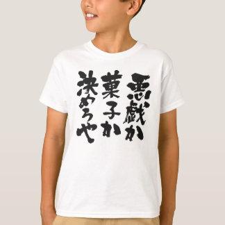 [漢字 + Kanaの]トリック・オア・トリート Tシャツ