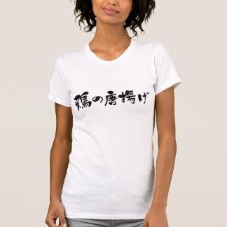 [漢字 + Kanaは]鶏の鶏の唐揚げを揚げました Tシャツ