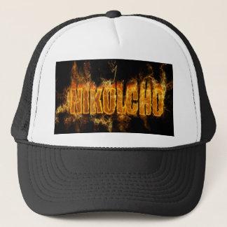 火の一流の帽子 キャップ