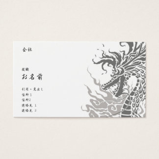 火龍-名刺-白 名刺