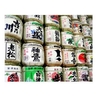 為のバレル: Meijiの神社、東京 ポストカード