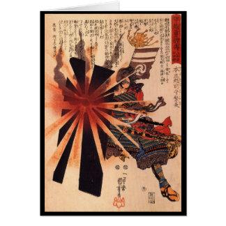 爆発の貝に対して守っている武士 カード