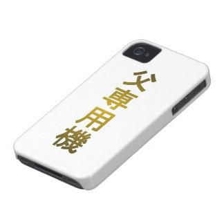 父専用機 Case-Mate iPhone 4 ケース