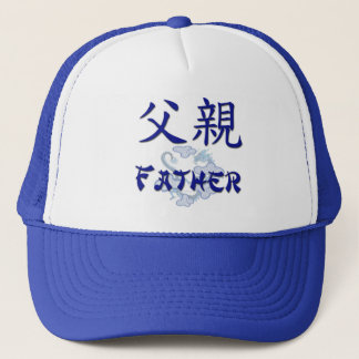父(中国語)の帽子 キャップ